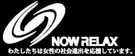 福井初 ヘッドスパ専門店 NOWRELAX
